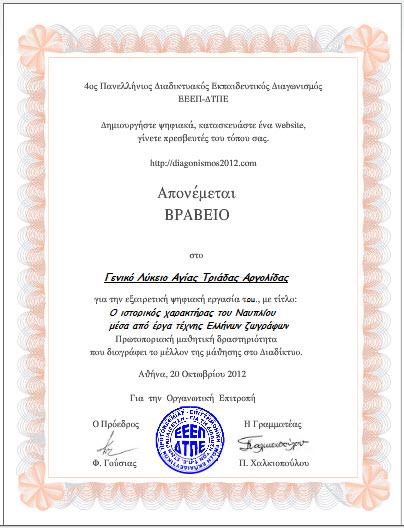 βραβείο στον 4ο Πανελλήνιο Διαδικτυακό Εκπαιδευτικό Διαγωνισμό 2012