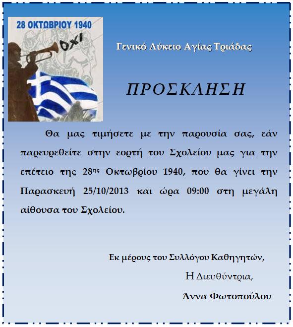 Πρόσκληση για τη σχολική εορτή της 28ης Οκτωβρίου 1940
