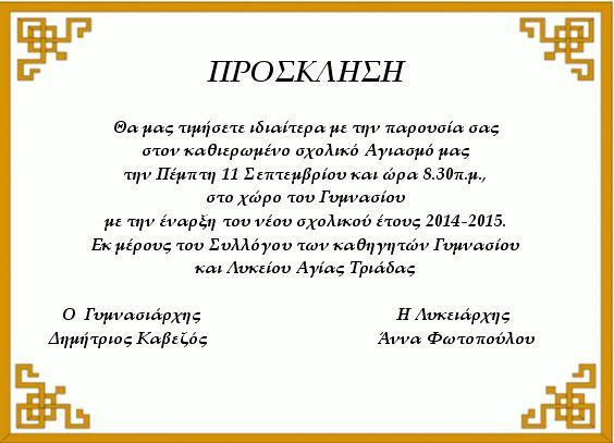Πρόσκληση Σχολικού Αγιασμού 2014-2015